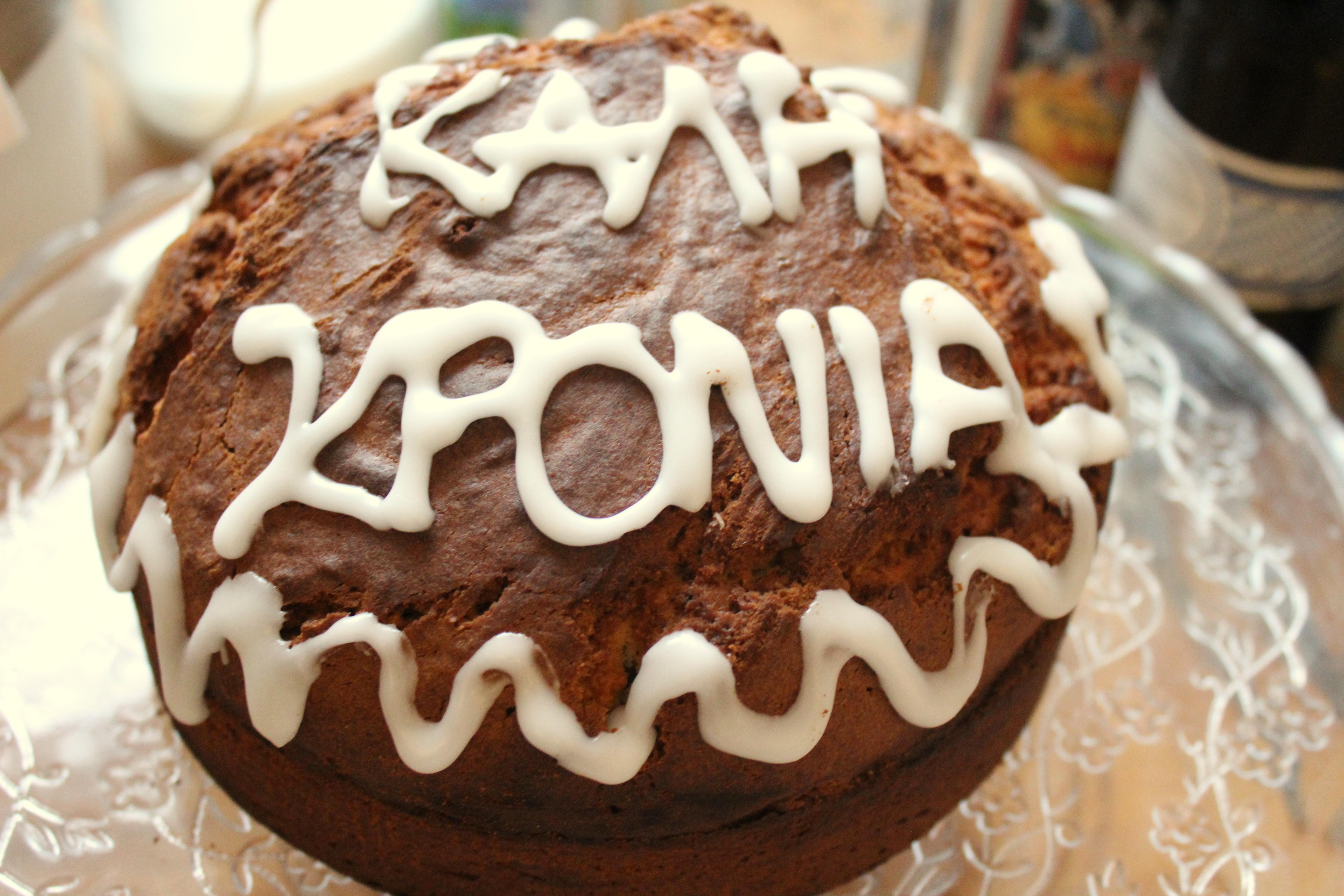 Griechischer Silvesterkuchen
